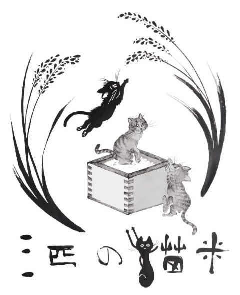 農家として動物保護に携わりたい「3匹の猫米」活動はじめます