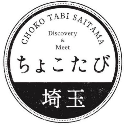 ちょこたび埼玉オンラインストアで漢方農法米やジャムをお得に購入!